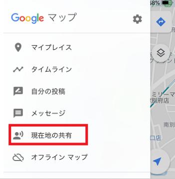 Google Mapの位置共有.png
