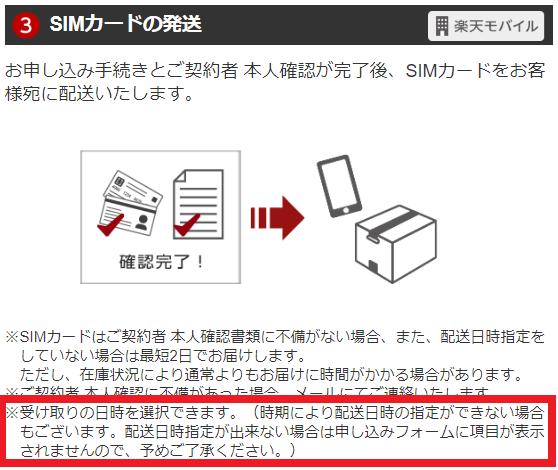 公式ページ説明の配送日時指定について.png