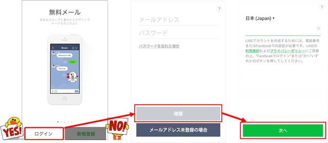 新しいスマホのLINEの設定.png
