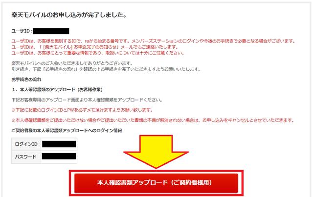 本人確認書類のアップロード画面.png