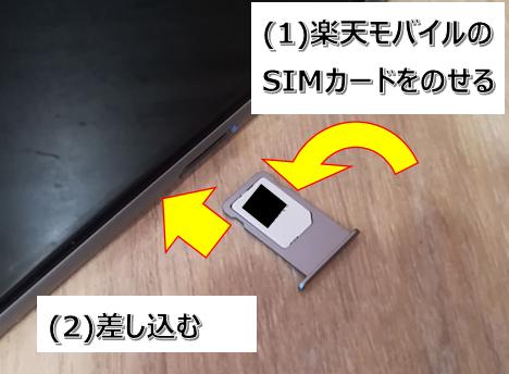 SIMカードを交換する手順.png